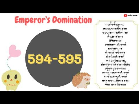 จักรพรรดิบรรพกาล ตอนที่ 594 - 595