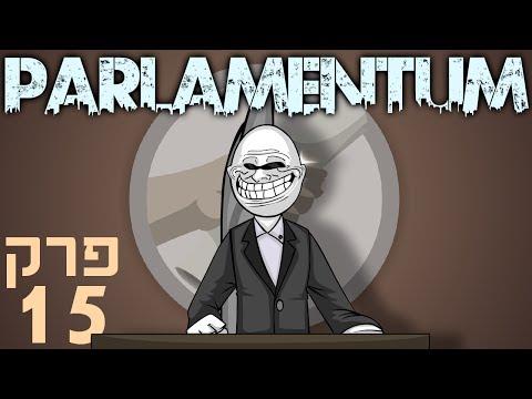 הפרלמנטום עונה 4 | פרק 15 ◀ לטרלל את כולם
