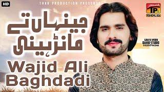 Jinhan Te Maan Hin Pake Pake - Wajid Ali Baghdadi - Latest Punjabi And Saraiki Song