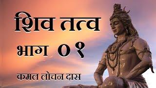 Shivratri Katha | Shiva Tattva - Part 01