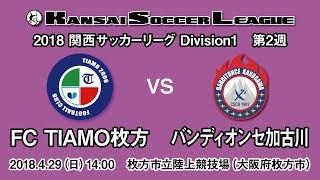 関西サッカーリーグ2018|Division1 第2週|FC TIAMO枚方-バンディオンセ加古川