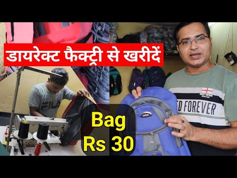 Bag Factory Delhi | Bag Wholesale Market | Bag Manufacturer in Delhi