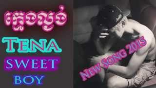 Tena sweet boy,Kmeng la ngong  (ក្មេងល្ងង់) New Song 2015