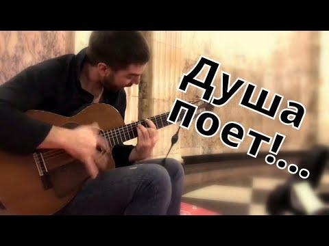 Гитарист Виртуоз из Якутии в Метро - Виталий Будяк  || Уличный Музыкант