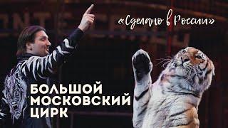 """""""Сделано в России"""". Большой Московский цирк"""