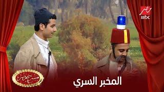 محمد أنور بيفضح المخبر السري شوف الكوميديا في مسرح مصر