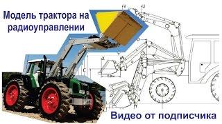 Модель трактора на радиоуправлении с действующим навесным оборудованием и прицепом-самосвалом.