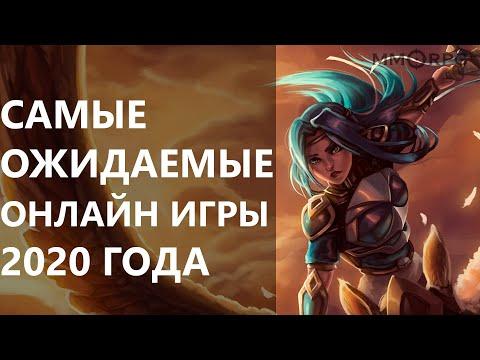Самые ожидаемые онлайн игры 2020 года от Riot Games