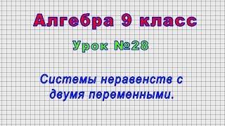 Алгебра 9 класс (Урок№28 - Системы неравенств с двумя переменными.)