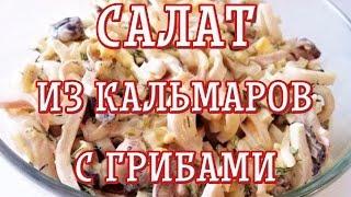 Очень вкусный салат из кальмаров с грибами — Вкусные рецепты