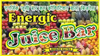juice company business plan