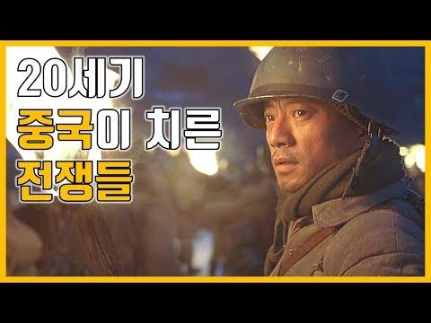 [무영보]20세기, 중국이 치른 전쟁들. 전쟁영화 3위: 집결호
