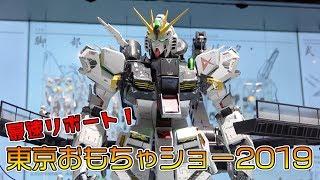 東京おもちゃショー2019 BANDAIブースをリポート!