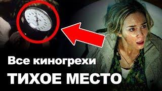 Все киногрехи фильма ТИХОЕ МЕСТО (2018)