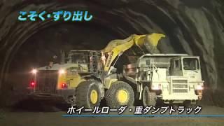 鴻池組「相馬福島道路 庄司渕トンネルのできるまで」(201610)