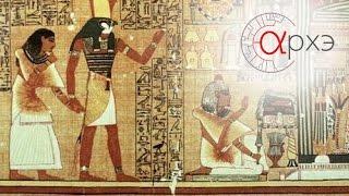 Роман Орехов: 'Культура и мировоззрение египтян эпохи Древнего царства'