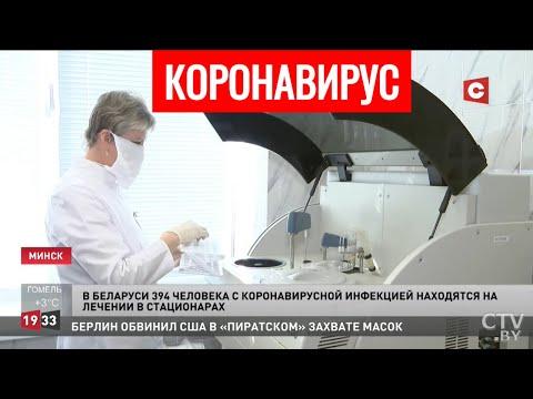 Коронавирус в Беларуси. Главное на сегодня (04.04). Новый подход к тестированию в РБ. Статистика