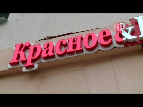 Обыски в Красном и Белом / Новости