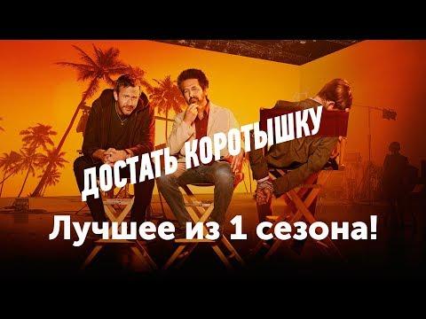 Достать коротышку сериал 2017