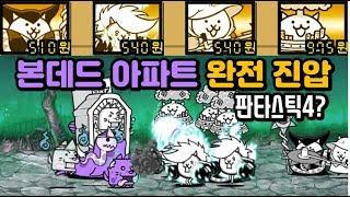 냥코대전쟁 유혹의 치킨룸 amp 본데드 아파트 4성