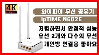 [리뷰] 와이파이 무선공유기 ipTIME N602E 기…