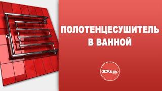 видео Как выбрать полотенцесушитель для ванной