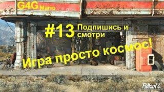 Прохождение Fallout 4 13 Пропавший патруль
