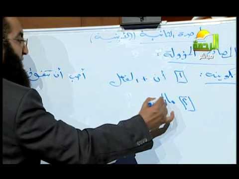 عربى   ثانوى عام  الوحدة الثانية   الأبنية 11 10 2012 أحمد منصور