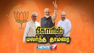 பீகாரில் மலர்ந்த தாமரை|Bihar Election 2020| 11-11-2020| கதைகளின் கதை | News7 Tamil