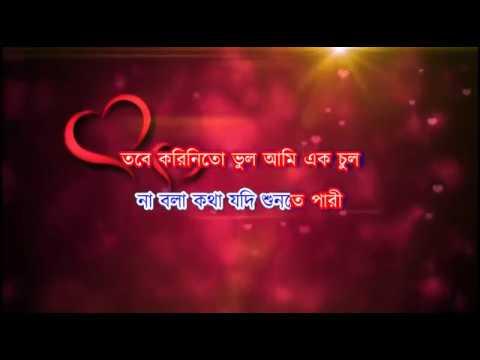 Chokher Vasa Jodi Bujhte Pari Karaoke | Kumar Sanu | Anuradha Paudwal | Geet Sangget