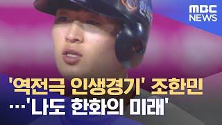 '역전극 인생경기' 조한민…'나도 한화의 미래' (2021.06.07/뉴스데스크/MBC)