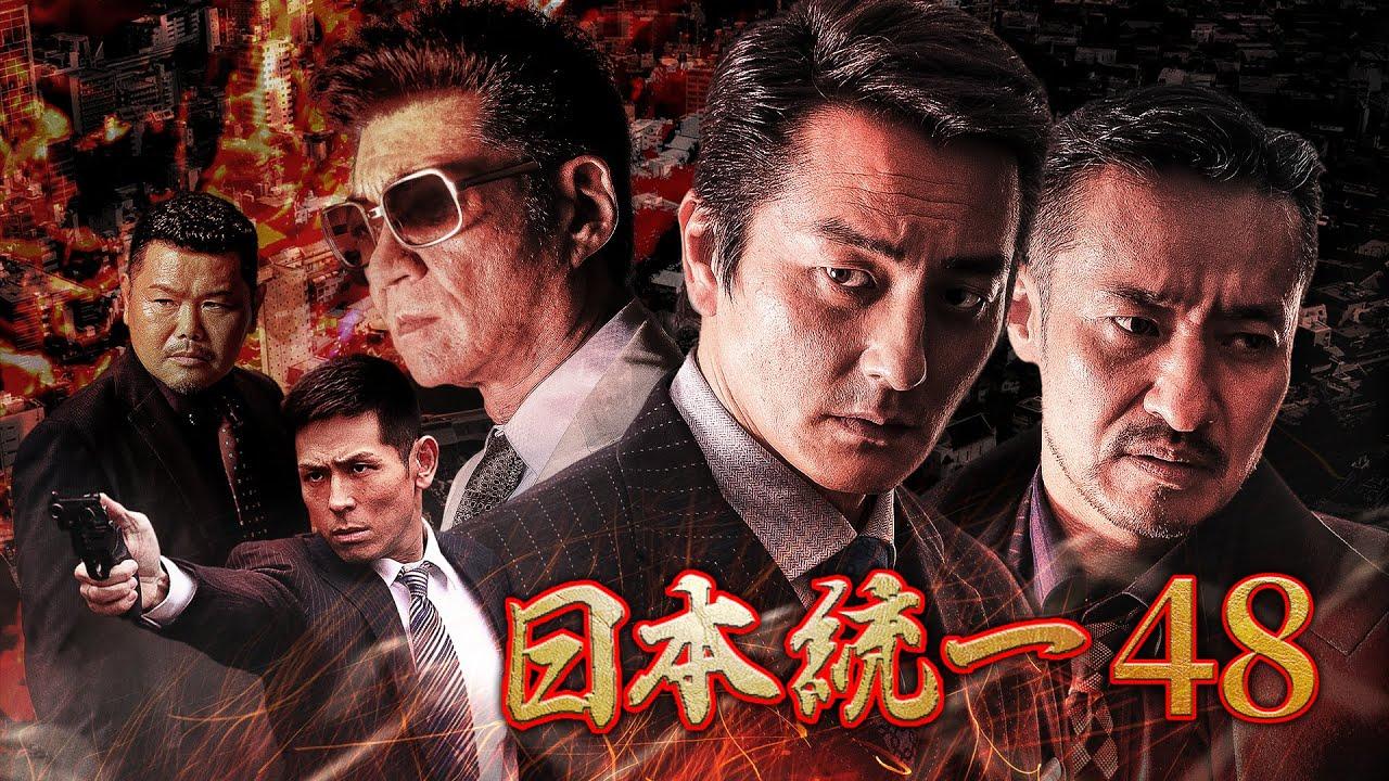 【公式予告編】『日本統一48』2021年11月25日DVDリリース - YouTube