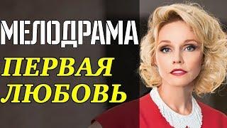 Жизненная ПРЕМЬЕРА 2019 - Первая Любовь / Русские мелодрамы 2019 новинки, фильмы