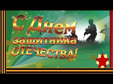 День Защитника Отечества 23 февраля Поздравления с днем мужчин Музыкальные видео открытки