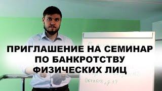 Приглашение на семинар по банкротству физических лиц(, 2015-11-12T17:01:20.000Z)