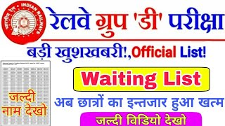 RRB GROUP 'D' OFFICIAL WAITING LIST 2019    NOTICE जारी    जल्दी देखो