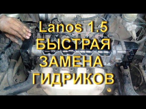 Lanos 1.5 - Замена гидриков и рокеров по быстрому