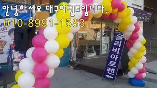 대구이벤트 반야월 7번가피자 개업홍보 행사