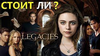 Наследие - Стоит ли смотреть. Кто появится в сериале, Клаус вернется !??