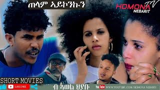 HDMONA - ጠላም ኣይኮንኩን ብ ኣወል ህያብ Telam Aykonkun by Awel Hyabu - New Eritrean Short Film 2019