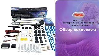 Универсальные стеклоподъемники TITAN PW-2. Обзор комплекта