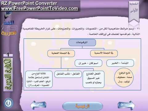 حل كتاب اللغه العربيه اولى ثانوي نظام فصلي