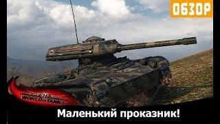ELC EVEN 90 ● развёрнутый обзор танка!