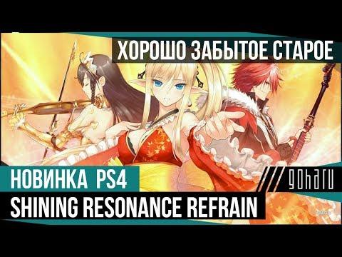 [Обзор] Shining Resonance Refrain - Хорошо забытое старое