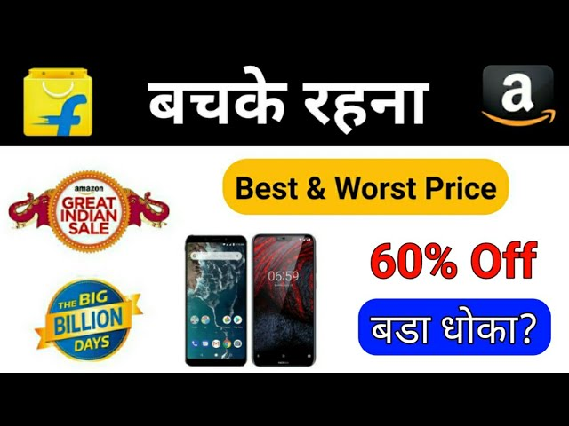 Watch This Video Before Buying Anything From Amazon The Great Indian Sale & Flipkart BBD Sale 2019