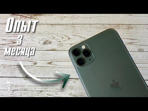 Опыт использования IPhone 11 Pro Max в 2020 году (3 месяца)