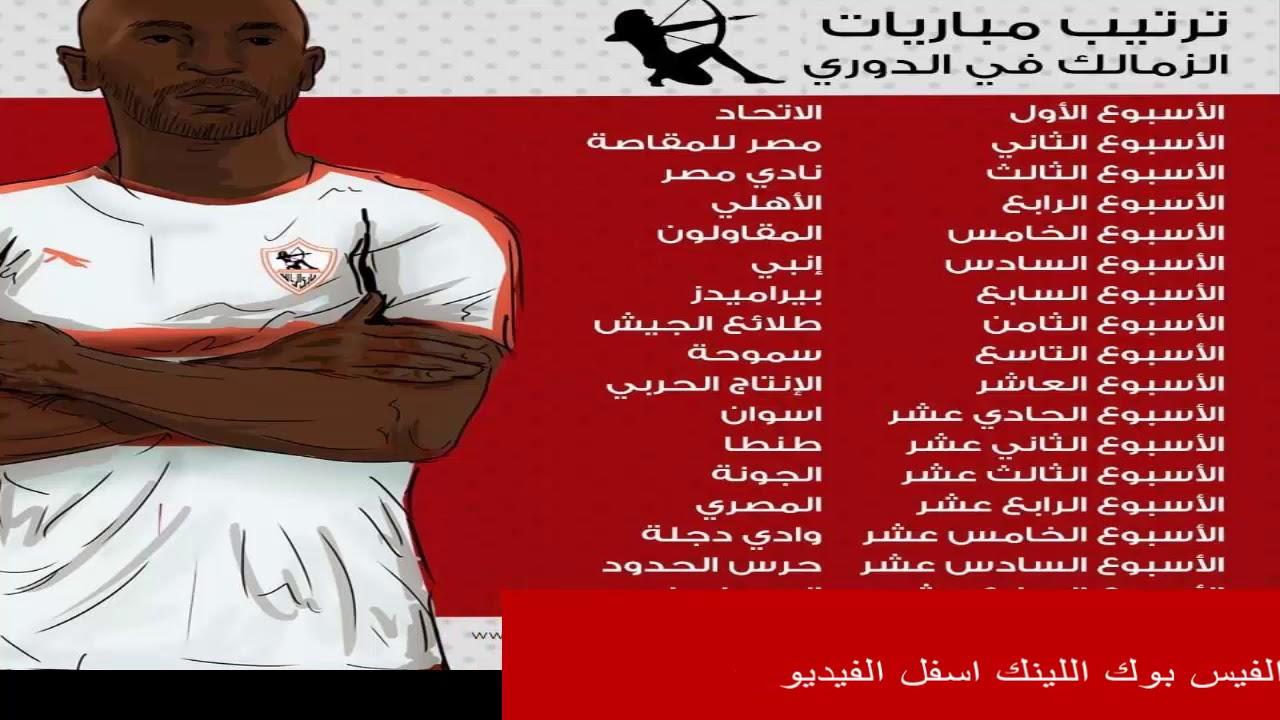 عاجل جدول مباريات الزمالك فى الدوري المصري موسم 2019 2020 Youtube