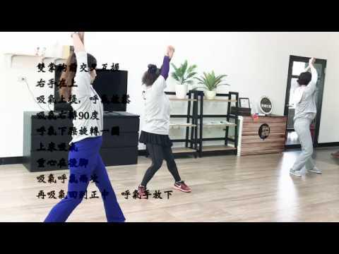 溫碧謙醫師養生功法 - YouTube