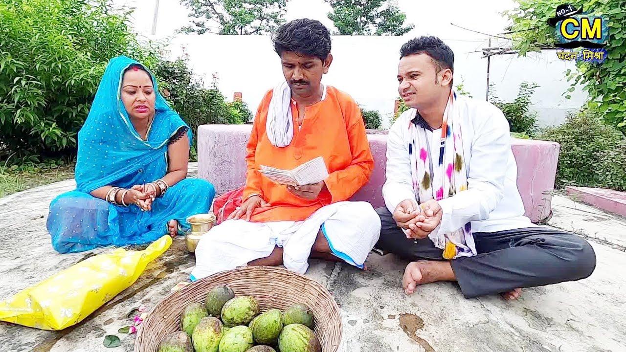 रामलाल चोरबा पंडित / ramlal chorba pandit - 2 / #maithilicomedy / रामलाल के कॉमेडी /ramlal ke comedy