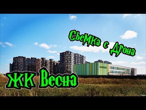 ЖК Весна жк Vesna Апрелевка Наро-Фоминский район ОПИН